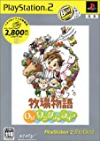 Harvest Moon: A Wonderful Life (PlayStation2 the Best) [Japan Import]