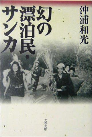 幻の漂泊民・サンカ (文春文庫)