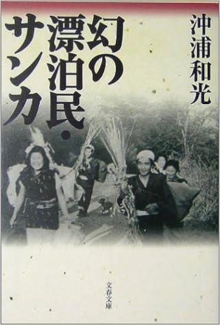 幻の漂泊民・サンカ (文春文庫) ...