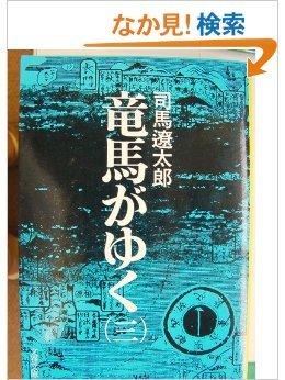 竜馬がゆく (3) (文春文庫)