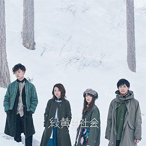 緑黄色社会 (Ryokuoushoku Shakai) – 緑黄色社会 [FLAC / CD] [2018.03.14]