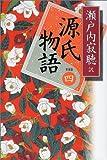源氏物語<新装版> 巻四