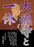 大徳寺と一休