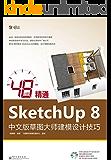 48小时精通SketchUp 8中文版草图大师建模设计技巧(附DVD光盘)