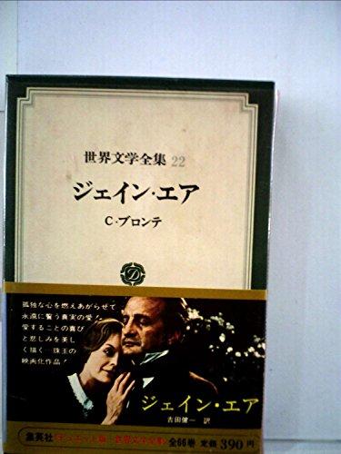 世界文学全集〈第22〉ジェイン・エア (1968年)