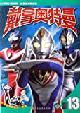 Ultraman Dyna 12 (Chinese Edition)