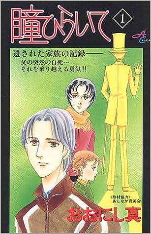 瞳ひらいて (1) (Akita comics e...