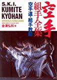 Shotokan Karate International Kumite Kyohan