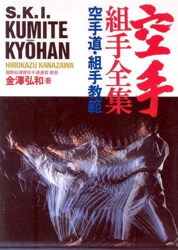 Shotokan Karate International Kumite (Kanazawa Japan)