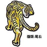 【プロ野球 阪神タイガースグッズ】見返り虎ワッペン(黄色・中)種類:尾右