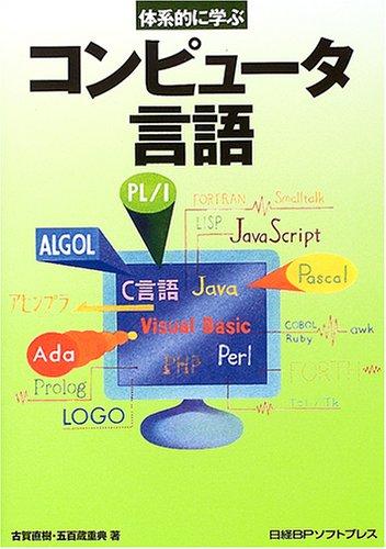 体系的に学ぶコンピュータ言語