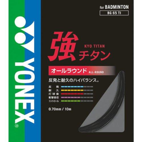 (Yonex BG 65 Ti Titanium Badminton String Black)