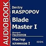 Blade Master I [Russian Edition] | Dmitry Raspopov