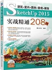 建筑.室内.园林.景观.规划SketchUp 2015实战精通208例