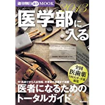 2013 enter medical school - total guide to become a doctor (Weekly Asahi college MOOK) (2012) ISBN: 402274586X...