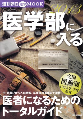 2013 enter medical school - total guide to become a doctor (Weekly Asahi college MOOK) (2012) ISBN: 402274586X [Japanese Import]