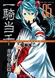 一騎当千 【新装版】 ―赤壁争乱編― 5巻 (ガムコミックスプラス)