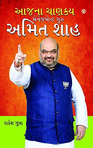 Amazon com: Aaj Ka Chanakya Management Guru Amit Shah (Hindi