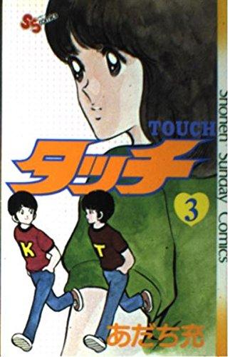 タッチ (3) (少年サンデーコミックス)