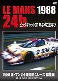 1988 ル・マン24時間耐久レース 総集編 [DVD]