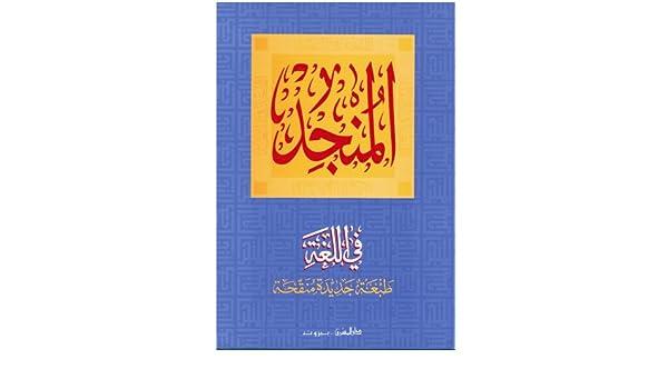 Al Munjid Arabic-arabic Dictionary: Amazon com: Books