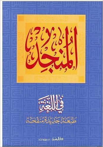 KAMUS AL MUNJID PDF VIEWER PDF DOWNLOAD