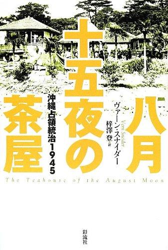八月十五夜の茶屋―沖縄占領統治1945