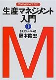 生産マネジメント入門〈1〉生産システム編 (マネジメント・テキスト)