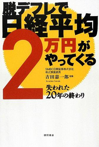 Read Online Datsu defure de nikkei heikin niman'en ga yatte kuru : ushinawareta nijūnen no owari ebook