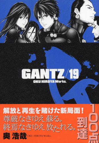 GANTZ 19 (ヤングジャンプコミックス)