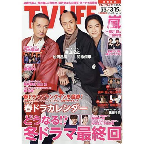 TV LIFE 2019年 3/15号 表紙画像