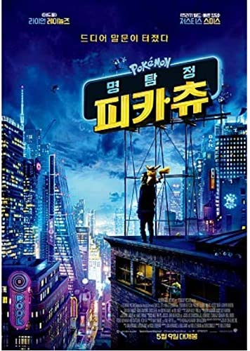 Amazon Com Pokemon Detective Pikachu 2019 Korean Mini Movie Posters Movie Flyers A4 Size Everything Else