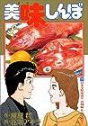 美味しんぼ 第75巻