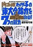 「ドラゴン桜」わが子の「東大合格力」を引き出す7つの親力