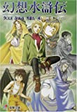 Suikoden Novel Vol. 4 (Japanese Import)