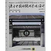 源于中国的现代景观设计:空间营造