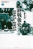 終戦後史 1945-1955 (講談社選書メチエ)