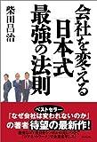 会社を変える「日本式」最強の法則―創造的な企業体質への変革!