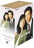 [DVD]天国の階段 DVD-BOX 2