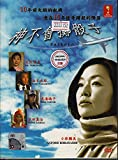 Saikoro - God does not play a dice (Japanese Drama w. English Sub, All Region DVD)