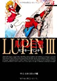Lupin III (4) (Chuko Paperback - comic version) (1998) ISBN: 4122030781 [Japanese Import]