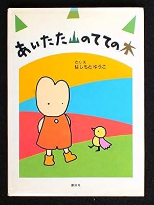 Amazon.co.jp: あいたた山のてての木 (講談社の創作絵本): 橋本 裕子: 本