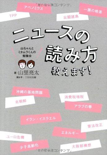 Read Online Nyusu no yomikata oshiemasu : Yamachan to mitamurakun no benkyokai. pdf