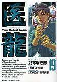 医龍 19―Team medical dragon 客人 (ビッグコミックス)