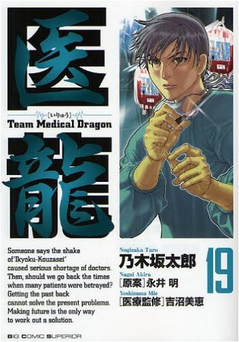 Iryu - Team Medical Dragon Vol.19 [In Japanese]