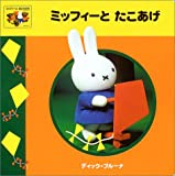 (- Friends with Miffy book of ideas Bruna) kite (3) Miffy Miffy and friends (2003) ISBN: 4062618745 [Japanese Import]
