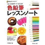 色鉛筆レッスンノート―ちょっと始めてぐーんと上達 (新カルチャーシリーズ)