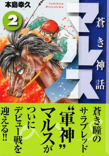 Aoki Shinwa Mars (2) (Kodansha Manga Bunko) (2005) ISBN: 4063609383 [Japanese Import]