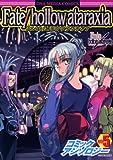 Fate/hollow ataraxiaコミックアンソロジー 5 (DNAメディアコミックス)
