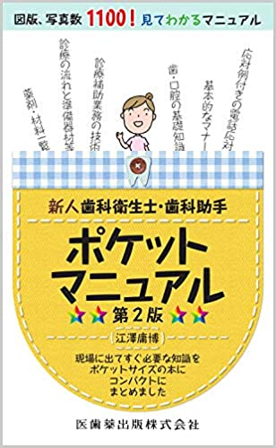 Book's Cover of 新人歯科衛生士・歯科助手ポケットマニュアル 第2版 (日本語) 単行本 – 2019/10/1